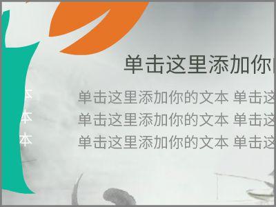 银杏湖 幻灯片制作软件