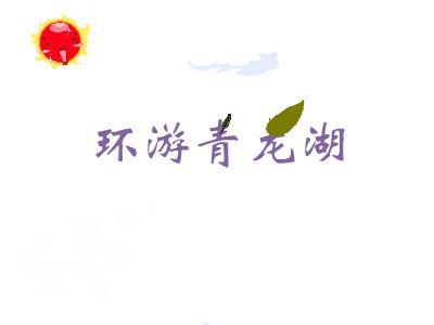 环游青龙湖 幻灯片制作软件