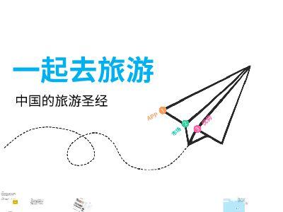 马蜂窝app分析 幻灯片制作软件