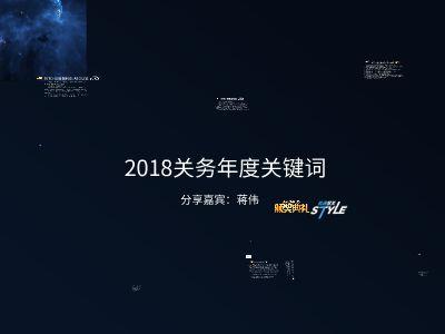 2018关务年度关键词 幻灯片制作软件