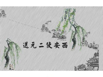 送元二使安西 幻灯片制作软件