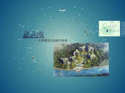 易县  易水湾项目 幻灯片制作软件