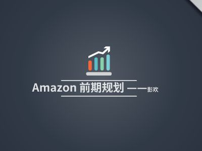 Amazon前期规划 幻灯片制作软件