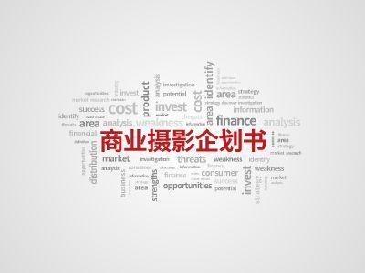 商业摄影企划书 幻灯片制作软件