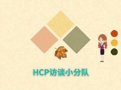 HCP小分队5.26