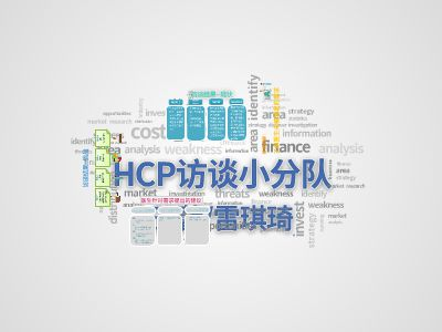 HCP访谈小分队