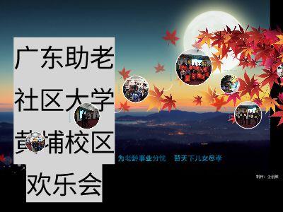 12月8日广东助老社区大学黄埔校区欢乐会 幻灯片制作软件