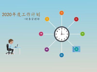 時鐘 Focusky 幻燈片制作軟件