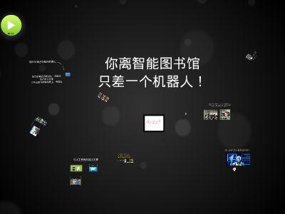 11111111 幻灯片制作软件