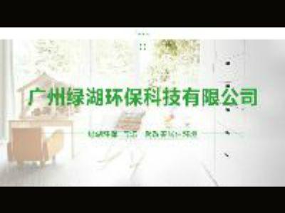 绿湖——甲醛查杀案例视频 幻灯片制作软件