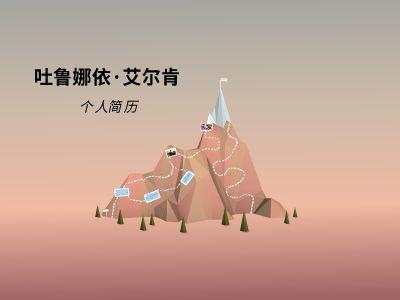 吐鲁娜依·艾尔肯 幻灯片制作软件