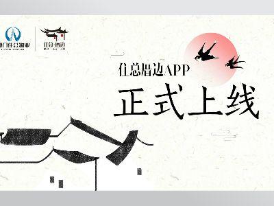 【住总厝边】APP全面上线2 幻灯片制作软件