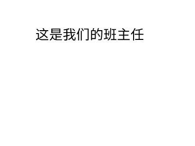张天骄01 幻灯片制作软件
