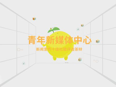 青媒答辩 幻灯片制作软件