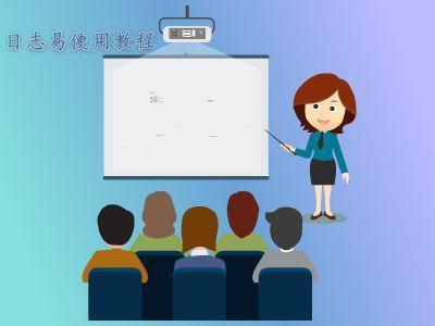 日志易使用教程 幻灯片制作软件