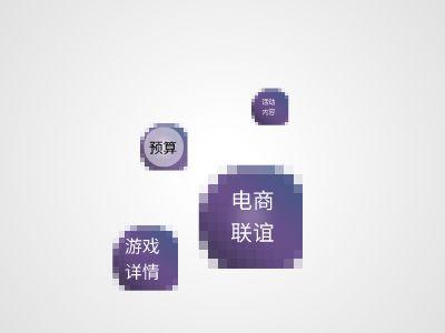 室内活动PLANB 幻灯片制作软件