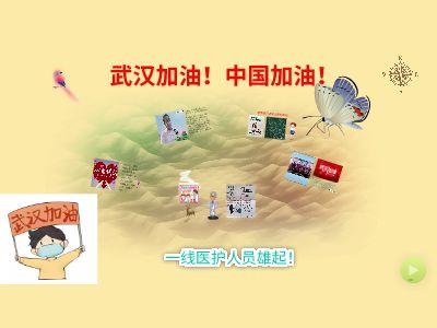 为武汉加油宣传片 幻灯片制作软件
