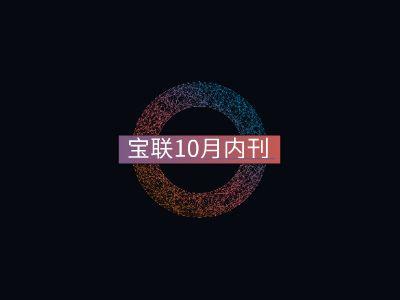宝联10月内刊 幻灯片制作软件