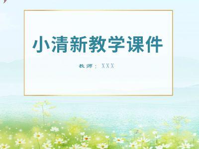 xuhongling那好吧v 幻灯片制作软件