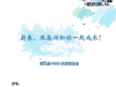 20190713牛屋开业-TJ蔚友会 幻灯片制作软件
