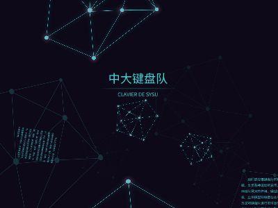 中大键盘队 幻灯片制作软件