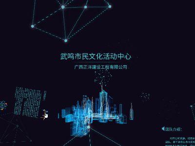 武鸣市民文化活动中心 幻灯片制作软件