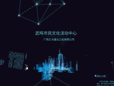 武鸣市民文化活动中心