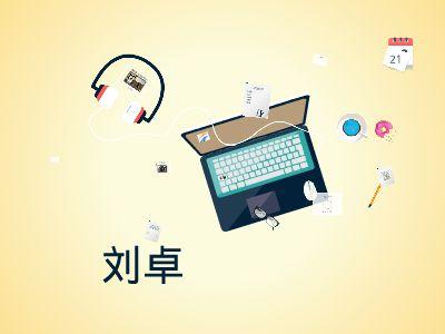 刘卓 幻灯片制作软件