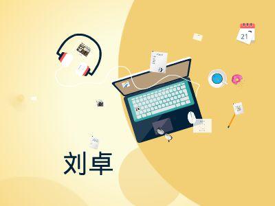 刘卓的自我介绍 幻灯片制作软件