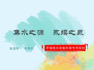PPT竞赛——罗城雨水收集利用