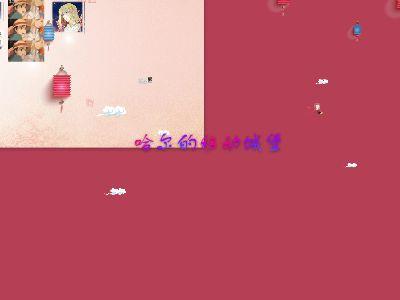 哈尔的移动城堡 幻灯片制作软件