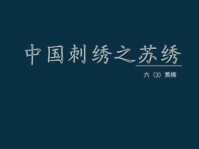 中国刺绣之苏绣 幻灯片制作软件