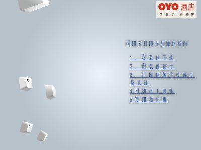 oyo打印