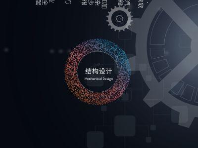 结构设计 幻灯片制作软件