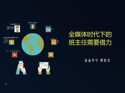 班主任论坛微信 幻灯片制作软件