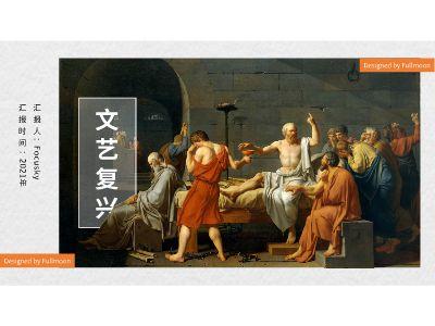 历史课件《文艺复兴》