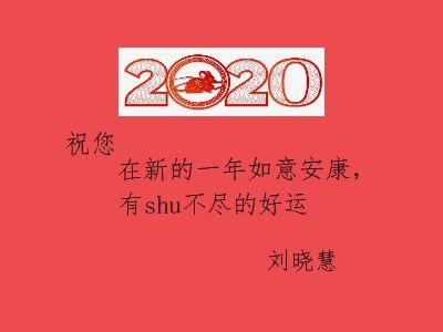 2020新春祝福 幻燈片制作軟件