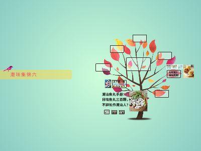 潮味集锦六 幻灯片制作软件