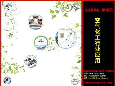 SIERRA 空气化工行业