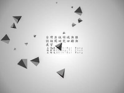 華語論壇1 幻灯片制作软件