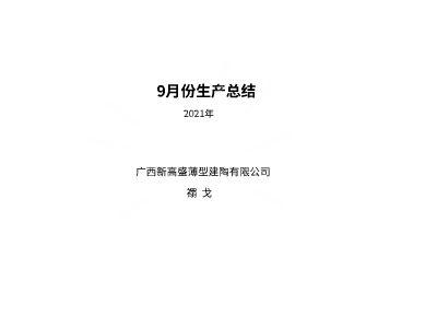 9月份总结 幻灯片制作软件