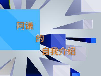阿谦的自我介绍 幻灯片制作软件
