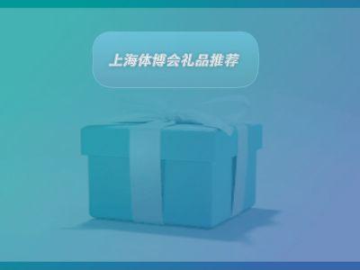 上海体博会5.23-5.25 推荐礼品