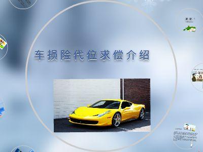 车损险代位求偿 PPT制作软件