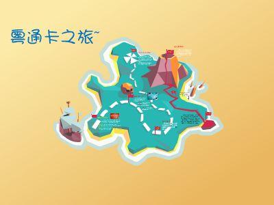 粤通卡 PPT制作软件