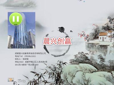 公司简介-张经理 PPT制作软件