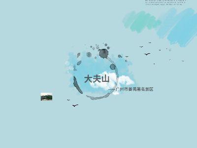 孙清柔参赛作品2 PPT制作软件