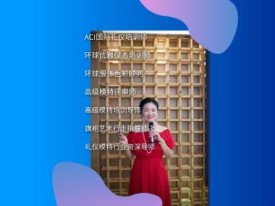 朱珠礼仪唐码文化传播 PPT制作软件