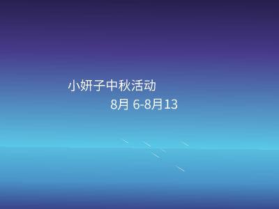 小妍子中秋活动 PPT制作软件