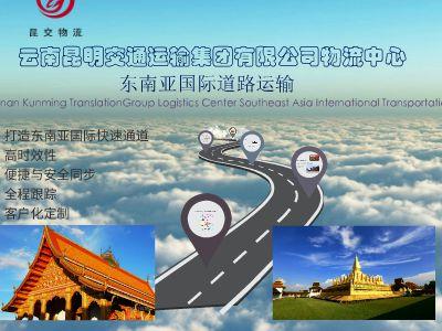 东南亚国际运输 PPT制作软件